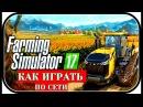 Farming Simulator 17-ПИРАТКА КАК ИГРАТЬ ПО СЕТИ