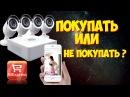 Видеонаблюдение с Алиэкспресс Можно ли покупать Подробный Обзор
