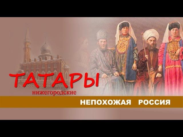 Непохожая Россия. Нижегородские татары