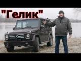 "Мерседес ГелендвагенMercedes-Benz G-Klasse ""G-Klasse или НЕ КЛАСС"" Видеообзор, тест-драйв."