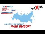 Выборы президента в Крыму (Симферополь)