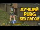 САМЫЙ ОПТИМИЗИРОВАННЫЙ BATTLEGROUNDS! МОБИЛЬНЫЙ КЛОН PUBG! - Free Fire - Battlegrounds