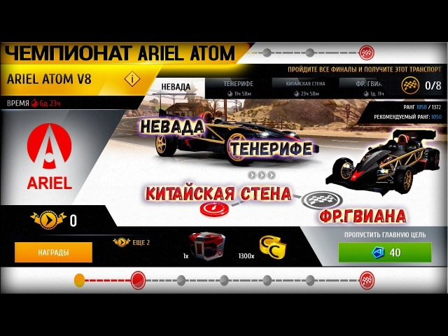 Asphalt 8:🏄Ariel Atom V8🚀(FR.Guiana/Tenerife(допы) Championship [🔴LIVE]