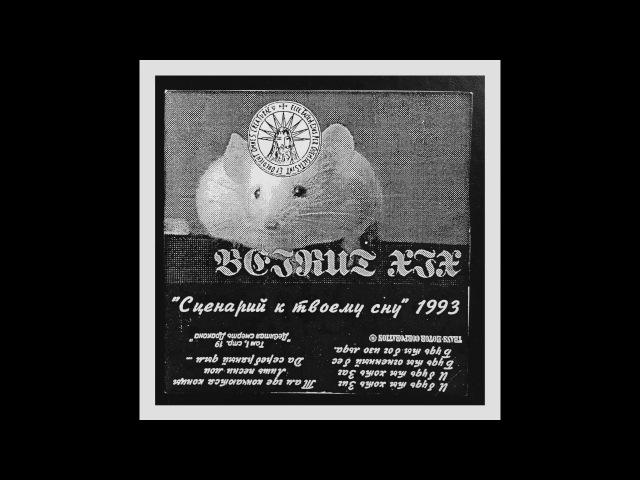 Бейрут-19 Там! Нет Ничего! - Movement VII VIII IX (T!NN!, 1993) Valery Posidelov, Dmitry Khristianov