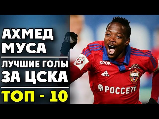 Ахмед Муса | Лучшие голы за ЦСКА | ТОП-10 ● Ahmed Musa | Best goals for CSKA ▶ iLoveCSKAvideo
