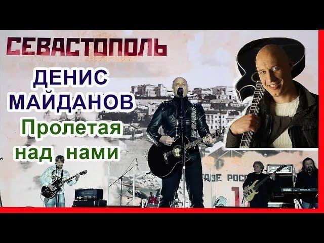 Денис Майданов - Пролетая над нами