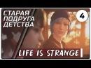 Старая подруга детства ► 4 ► Life is Strange ► Episode 1 ► Полное прохождение на русском