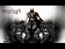 Прохождение Assassin's Creed II — Часть 3. Уберто Альберти