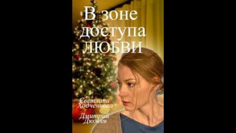 Новогодняя комедия Мелодрама * В зоне доступа любви *