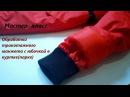 МК Обработка трикотажного манжета в рукаве с юбочкой в куртке