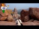 Индия ч.6 Экскурсия по развалинам Виджаянагара, Хампи, штат Карнатака. Отъезд в Гоа