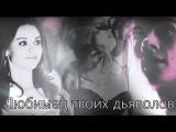 Лидия и СтайлзЛюбимец твоих дьяволов (for AlenaFilmProduction)