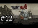 Прохождение Valiant Hearts The Great War — часть 12Разрушенный Дуомон