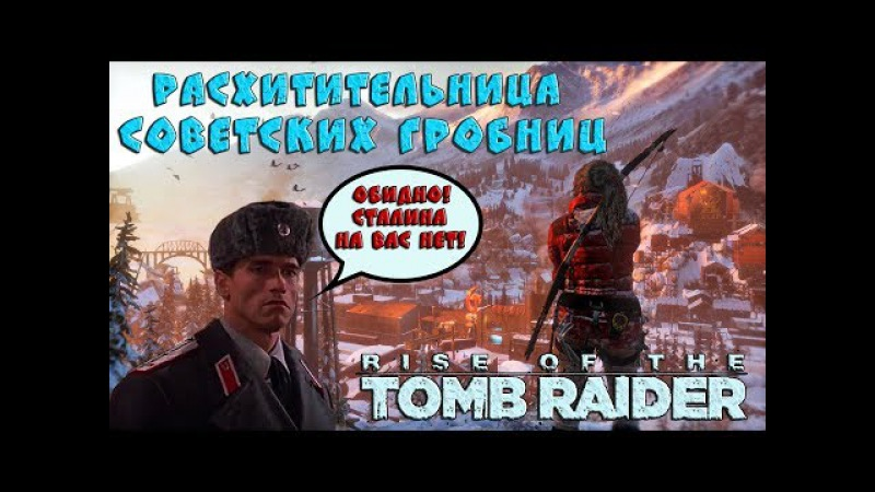 Rise of the TOMB RAIDER DLC Baba Yaga (The Temple of the Witch)/ PS4 Pro/ СТРИМ/ С ВЕБКОЙ 🎥
