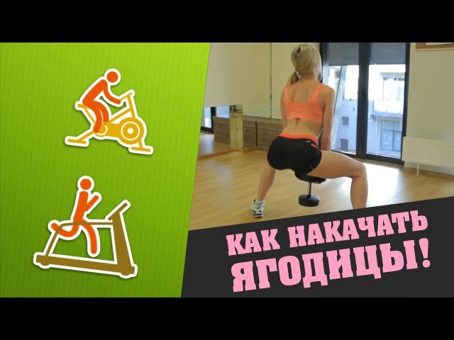 Фитнес для девушек:Плие, как накачать ПОПУ!
