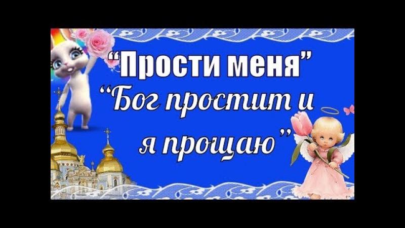 Прощеное воскресенье красивая видео открытка с прощёным воскресением