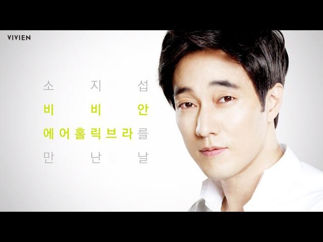 소지섭, 비비안 에어홀릭 촬영 현장 대공개!
