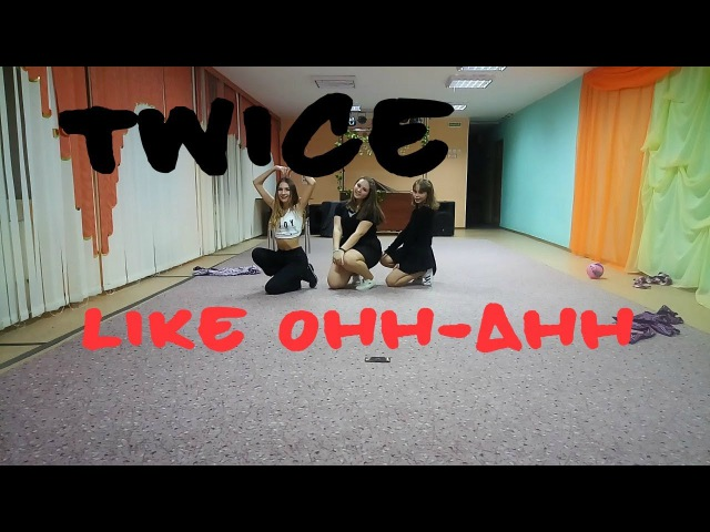 TWICE (트와이스)- LIKE OHH-AHH/JKC/DANCE COVER/PRACTICE