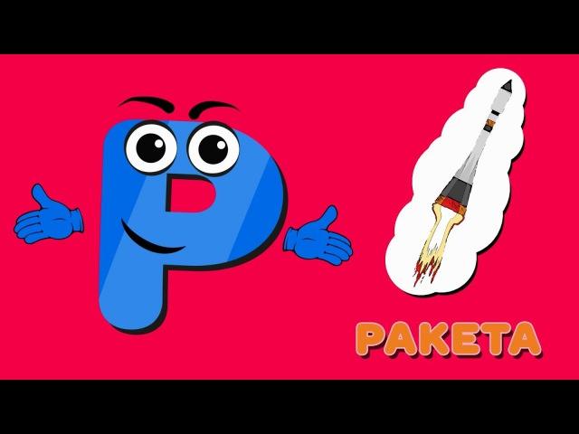 Весёлая азбука, буква Р. Развивающие мультики для детей.
