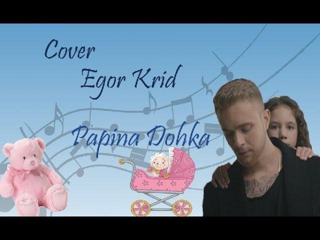 Cover: Егор Крид - Папина дочка 2