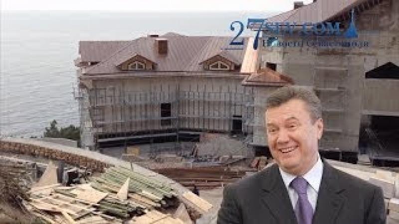 ЭКСКЛЮЗИВ Крымское Межигорье Януковича