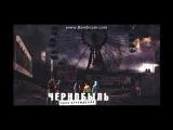Чернобыль Зона Отчуждения (OST) Музыка Как из сериала!