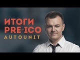 Итоги Pre-ICO AutoUnit от International Auto Club
