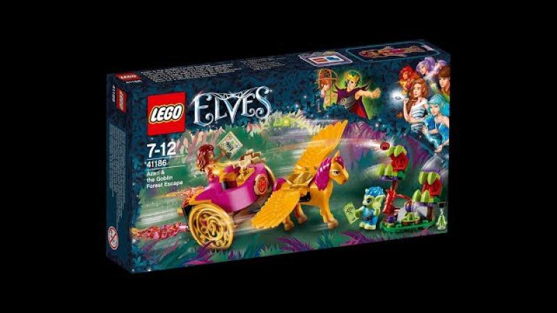 LEGO Эльфы. Азари и побег гоблинов из леса.