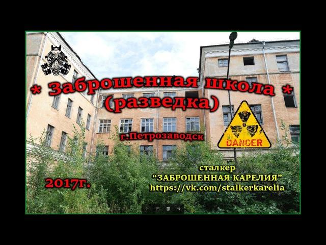 ЗАБРОШЕННАЯ ШКОЛА Разведка. Карелия. г. Петрозаводск 2017 г.