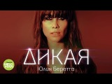 Юлия Беретта - Дикая (Official Audio 2018)
