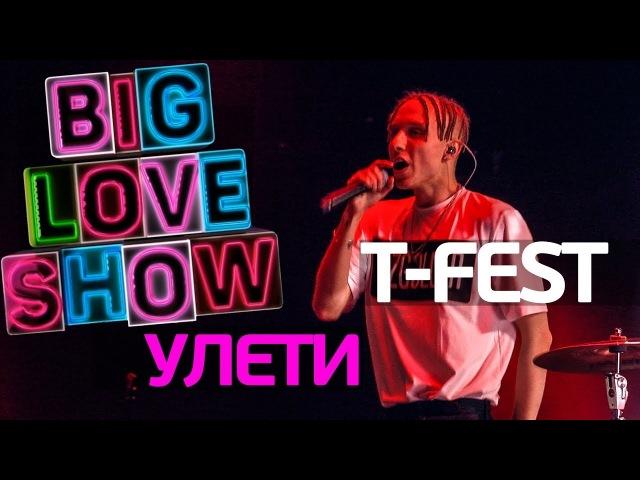 Т-Fest - Улети [Big Love Show 2018]