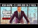 GTA Online 1.500.000 $GTA Ящики, Транспорт, Мотоклуб, Бункер, Ангар