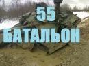 ВОЕННЫЕ ФИЛЬМЫ 55 БАТАЛЬОН КИНО ПРО ВОЙНУ 1941-1945