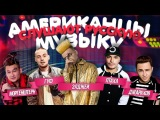 Американцы Слушают Русскую Музыку #44 ЭЛДЖЕЙ, Guf, VERSUS, Птаха, МОРГЕНШТЕРН, Джарахов, MONATIK [#HUR]