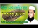 New Bangla Waz Koborer Kothin Ajab By Moulana Tofajoll Hossain Hd