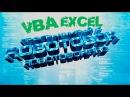 VBA Урок_2 Программирование для начинающих   Язык VBA Переменные, константы и операт