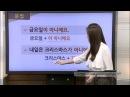 Корейский язык. Урок 11