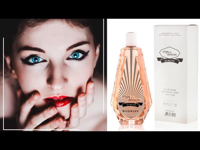 Givenchy Ange ou Demon Le Secret / Живанши Ангел и Демон Секрет - обзоры и отзывы о духах