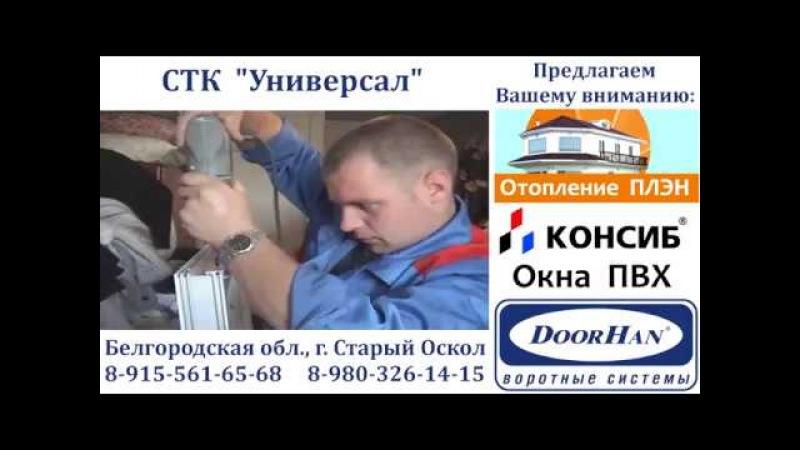 Продукция КОНСИБ | ОКНА ПВХ | Пластиковые конструкции