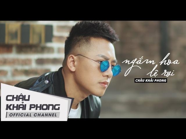 Ngắm Hoa Lệ Rơi - Châu Khải Phong [ Lyrics MV ] <script>alert(1)</script>