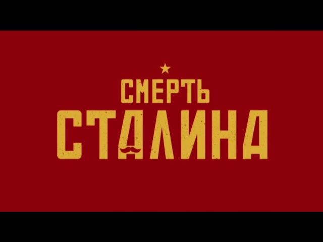 Фильм, который поставил Россию на уши - «Смерть Сталина» - Гражданская оборона, 20.02.2018