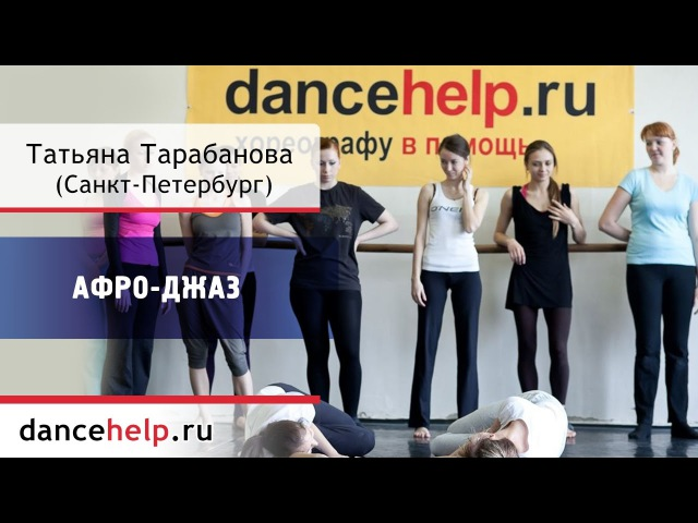N324 Афро-джаз. Татьяна Тарабанова, Санкт-Петербург