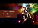 Карлос Кастанеда Сила Безмолвия часть 1
