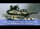 Наука • Наука • Танк Т-90