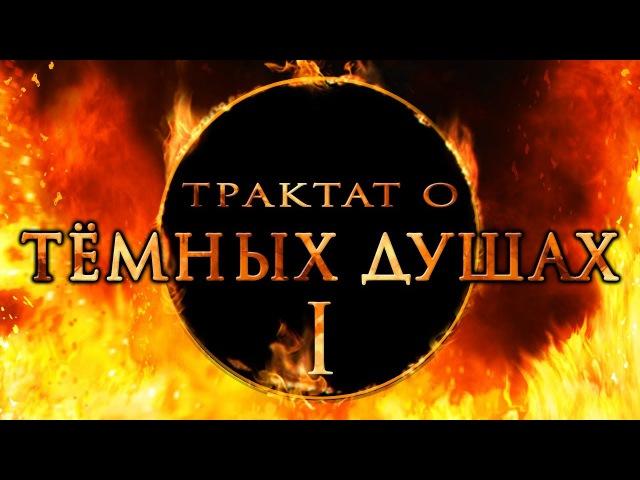 Заблуждения о серии Dark Souls | Трактат о тёмных душах