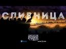 Българско военно чудо: Битката при Сливница