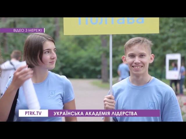 Павлоградських підлітків запрошують навчатися в Українській академії лідерства
