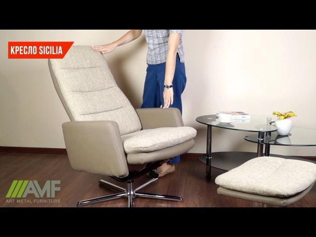 Откидное кресло - реклайнер Sicilia (Cицилия) для дома