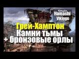 Kingdom Under Fire II. Грей-Хамптон. Прохождение.