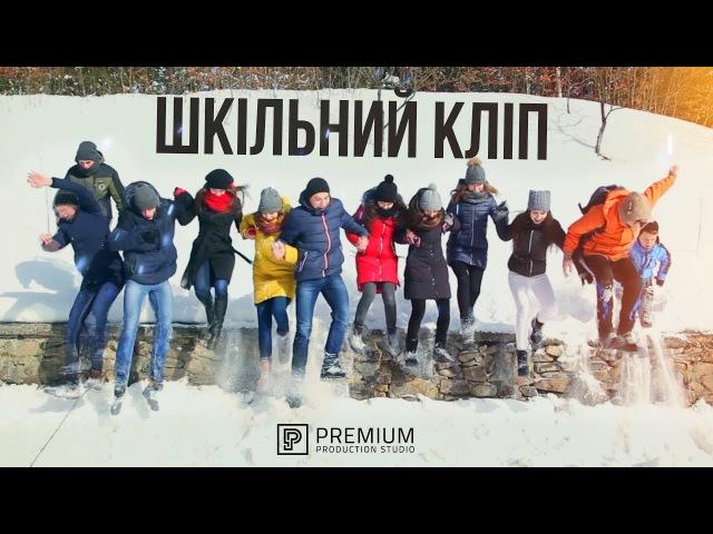 Зимовий Шкільний Кліп - 11-Б